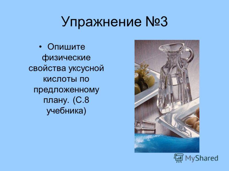 Упражнение 3 Опишите физические свойства уксусной кислоты по предложенному плану. (С.8 учебника)