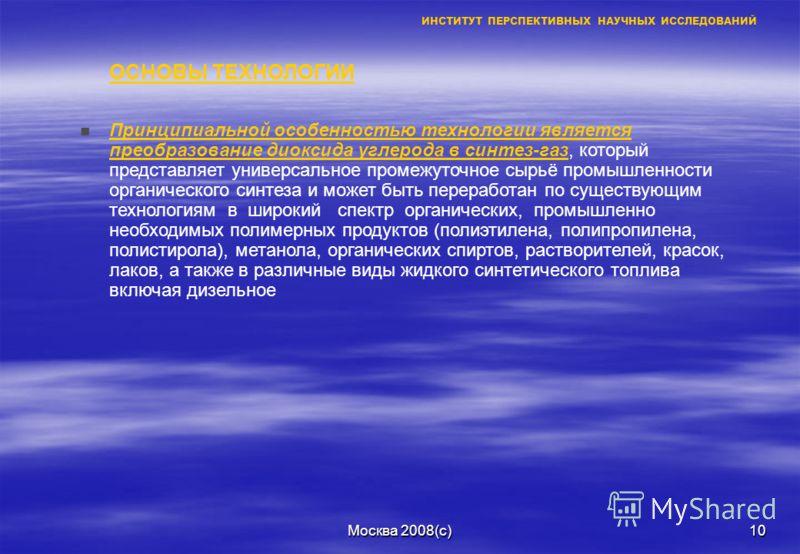 Москва 2008(с)9 По мере развития технологии «Синтез» доля использования возобновляемых видов энергии будет увеличиваться с учетом территориального размещения промышленных объектов технологии в энергетических сетях с возобновляемыми источниками энерги