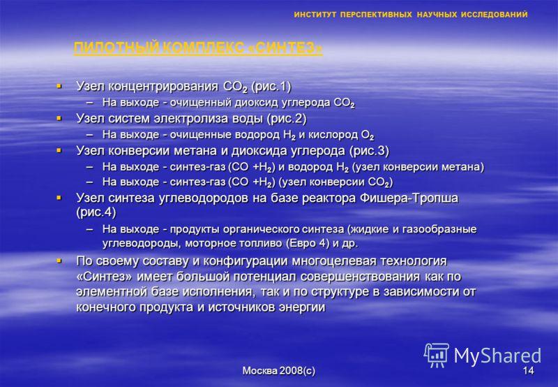 Москва 2008(с)13 Продуктом первых трех стадий технологии является синтез-газ повышенной чистоты и с широко регулируемым составом Н 2 /СО = 1…3, как основное промежуточное сырьё промышленности органического синтеза Продуктом первых трех стадий техноло