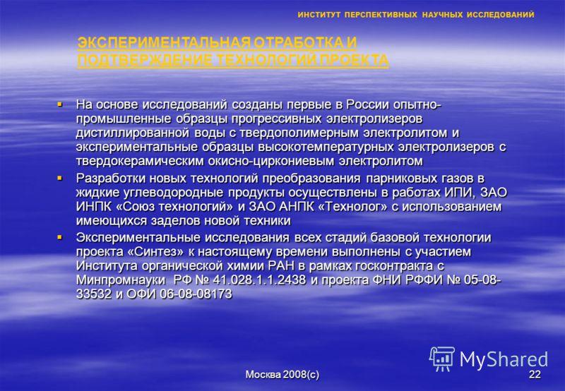 Москва 2008(с)21 Первые исследования физико-химических основ процессов переработки диоксида углерода и воды с целью регенерации кислорода из продуктов дыхания человека выполнены авторами настоящего проекта в РКК «Энергия» им. С.П. Королева совместно