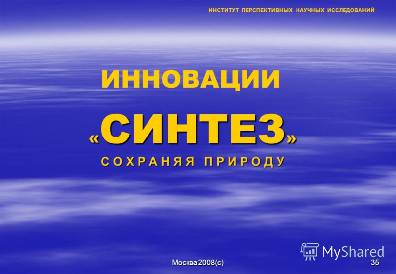 Москва 2008(с)34 ИНСТИТУТ ПЕРСПЕКТИВНЫХ НАУЧНЫХ ИССЛЕДОВАНИЙ