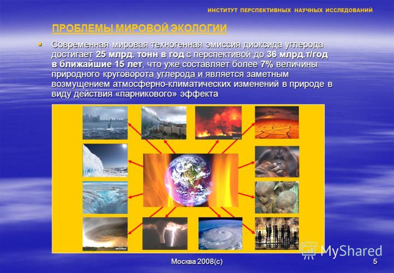 Москва 2008(с)4 ПРОБЛЕМЫ МИРОВОЙ ЭКОЛОГИИ Глобальные ежегодные выбросы антропогенных парниковых газов Глобальные ежегодные выбросы антропогенных парниковых газов ИНСТИТУТ ПЕРСПЕКТИВНЫХ НАУЧНЫХ ИССЛЕДОВАНИЙ