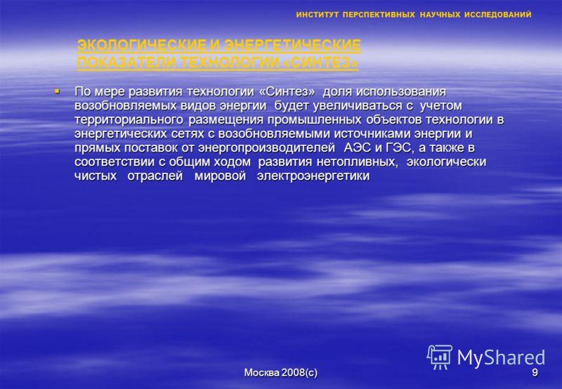 Москва 2008(с)8 Взаимодействуя с возобновляемой энергетикой промышленные объекты технологии «Синтез» будут решать не только экологические задачи сокращения выбросов «парниковых» газов, но и комплексные задачи: Взаимодействуя с возобновляемой энергети