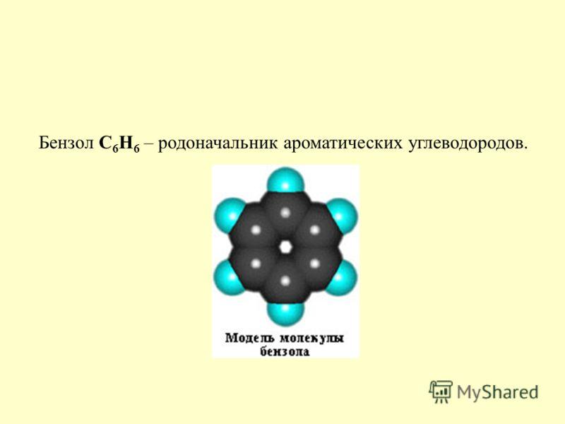 Бензол С 6 Н 6 – родоначальник ароматических углеводородов.