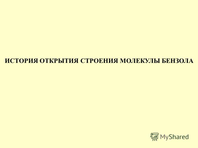 ИСТОРИЯ ОТКРЫТИЯ СТРОЕНИЯ МОЛЕКУЛЫ БЕНЗОЛА