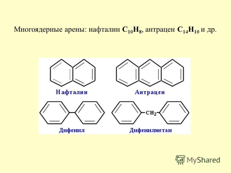 Многоядерные арены: нафталин С 10 Н 8, антрацен С 14 Н 10 и др.