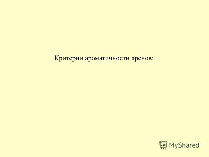 Критерии ароматичности аренов: