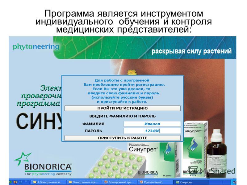 Программа является инструментом индивидуального обучения и контроля медицинских представителей: