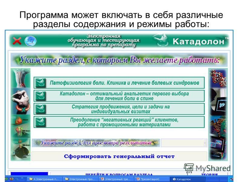 Программа может включать в себя различные разделы содержания и режимы работы: