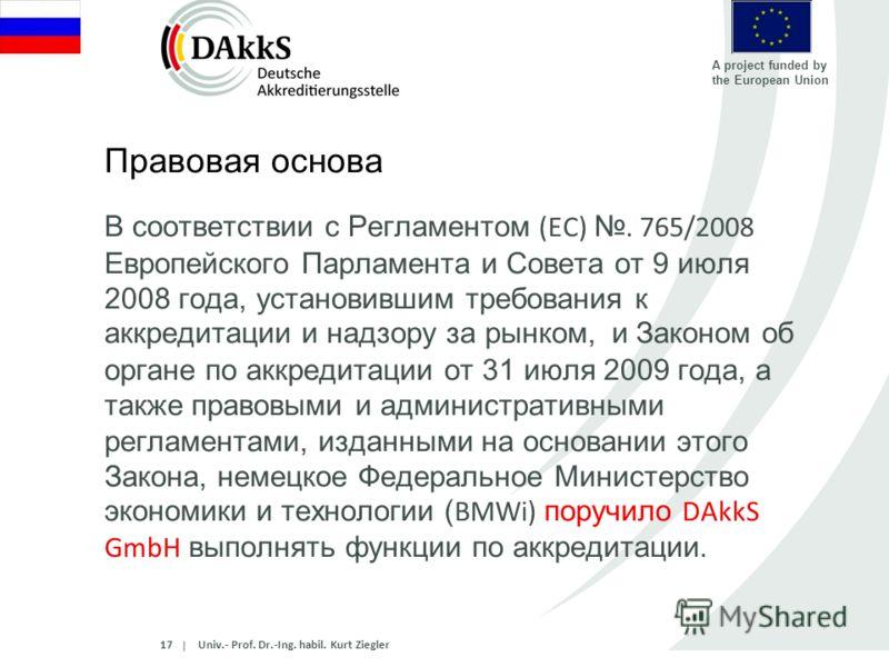   A project funded by the European Union Правовая основа В соответствии с Регламентом (EC). 765/2008 Европейского Парламента и Совета от 9 июля 2008 года, установившим требования к аккредитации и надзору за рынком, и Законом об органе по аккредитации