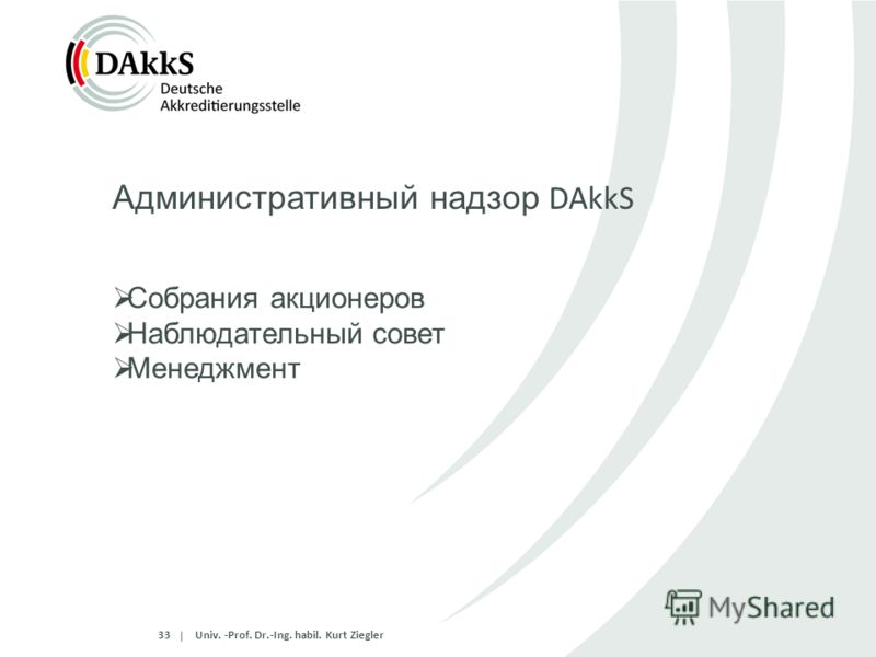 | Административный надзор DAkkS Собрания акционеров Наблюдательный совет Менеджмент 33 Univ. -Prof. Dr.-Ing. habil. Kurt Ziegler