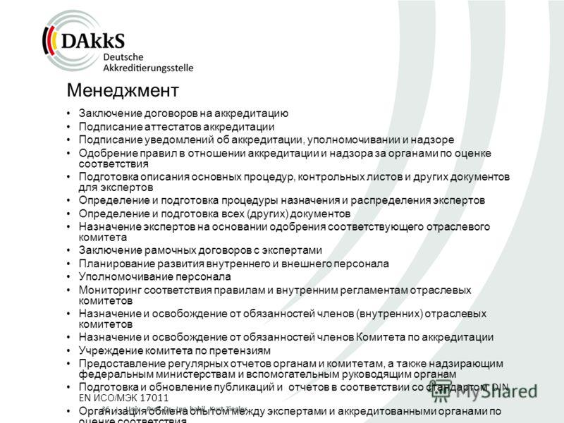 | Менеджмент Заключение договоров на аккредитацию Подписание аттестатов аккредитации Подписание уведомлений об аккредитации, уполномочивании и надзоре Одобрение правил в отношении аккредитации и надзора за органами по оценке соответствия Подготовка о
