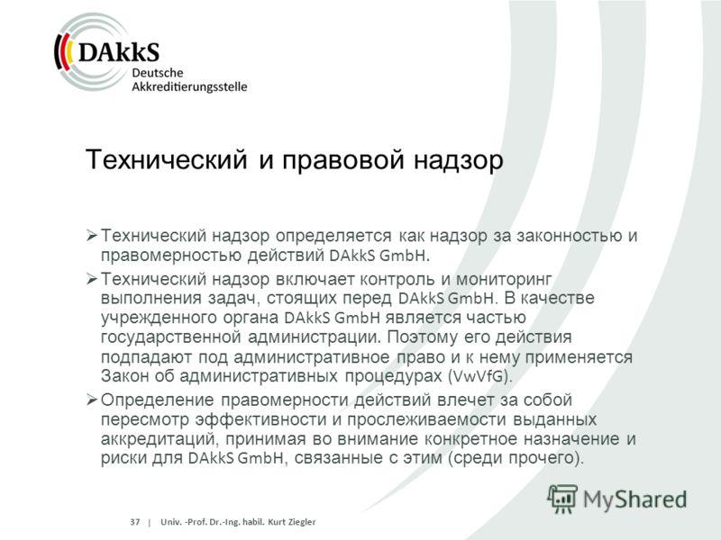 | Технический и правовой надзор Технический надзор определяется как надзор за законностью и правомерностью действий DAkkS GmbH. Технический надзор включает контроль и мониторинг выполнения задач, стоящих перед DAkkS GmbH. В качестве учрежденного орга