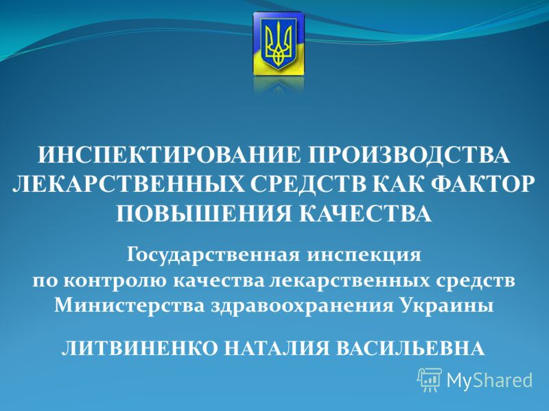 ИНСПЕКТИРОВАНИЕ ПРОИЗВОДСТВА ЛЕКАРСТВЕННЫХ СРЕДСТВ КАК ФАКТОР ПОВЫШЕНИЯ КАЧЕСТВА Государственная инспекция по контролю качества лекарственных средств Министерства здравоохранения Украины ЛИТВИНЕНКО НАТАЛИЯ ВАСИЛЬЕВНА