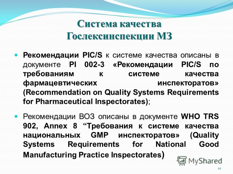 Рекомендации PIC/S к системе качества описаны в документе PI 002-3 «Рекомендации PIC/S по требованиям к системе качества фармацевтических инспекторатов» (Recommendation on Quality Systems Requirements for Pharmaceutical Inspectorates); Рекомендации В