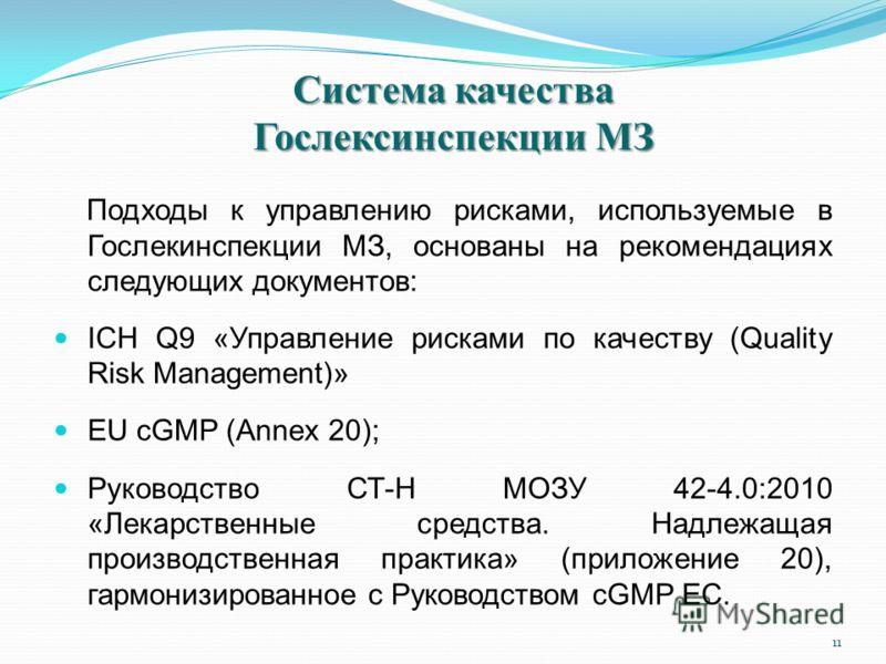 Подходы к управлению рисками, используемые в Гослекинспекции МЗ, основаны на рекомендациях следующих документов: ICH Q9 «Управление рисками по качеству (Quality Risk Management)» EU cGMP (Annex 20); Руководство СТ-Н МОЗУ 42-4.0:2010 «Лекарственные ср
