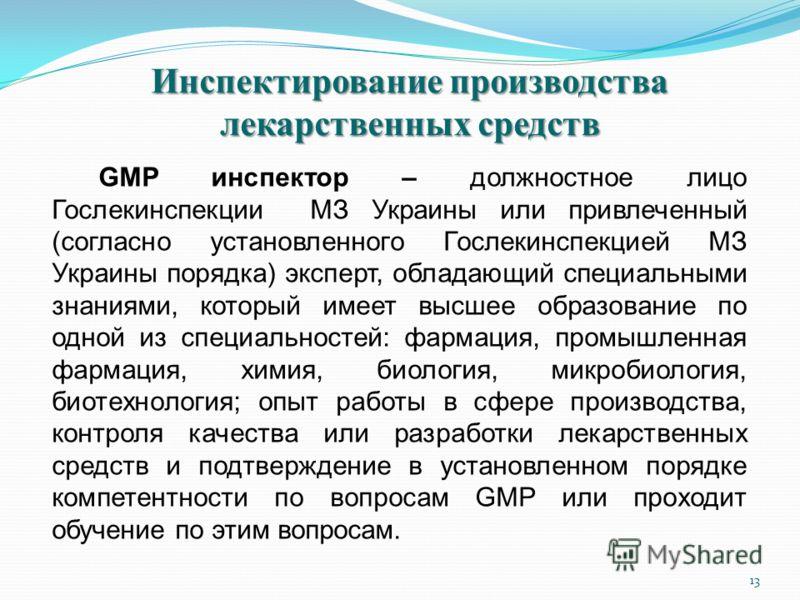 13 Инспектирование производства лекарственных средств GMP инспектор – должностное лицо Гослекинспекции МЗ Украины или привлеченный (согласно установленного Гослекинспекцией МЗ Украины порядка) эксперт, обладающий специальными знаниями, который имеет