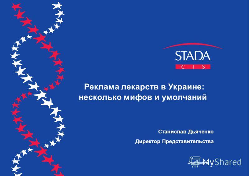 Станислав Дьяченко Директор Представительства Реклама лекарств в Украине: несколько мифов и умолчаний www.stada.ru