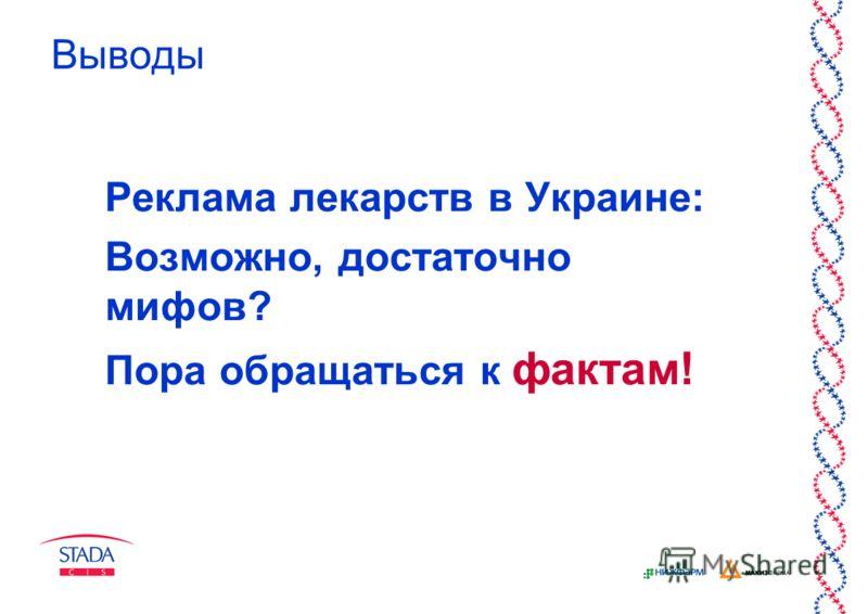 Выводы Реклама лекарств в Украине: Возможно, достаточно мифов? Пора обращаться к фактам!