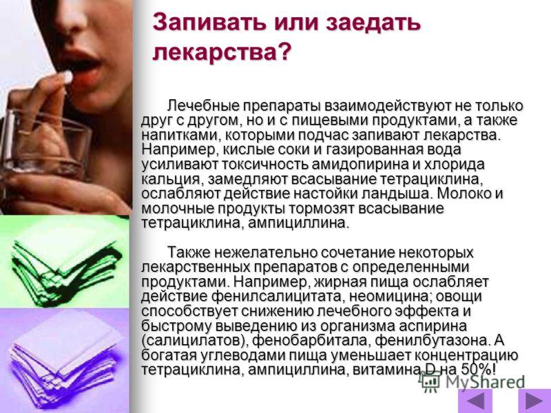 Рассмотрим побочные эффекты некоторых лекарственных препаратов. Такие препараты, как парацетамол, папаверин, аминосалициловая кислота, андрогены, бутадион, ибупрофен, левомицитин, пенициллин, пероральные контрацептивы, сульфаниламиды, тетрациклины, ф