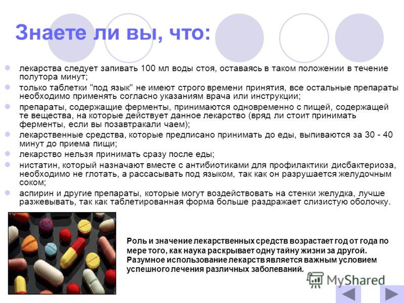 Запивать или заедать лекарства? Лечебные препараты взаимодействуют не только друг с другом, но и с пищевыми продуктами, а также напитками, которыми подчас запивают лекарства. Например, кислые соки и газированная вода усиливают токсичность амидопирина