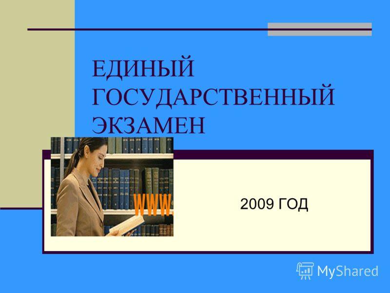 ЕДИНЫЙ ГОСУДАРСТВЕННЫЙ ЭКЗАМЕН 2009 ГОД