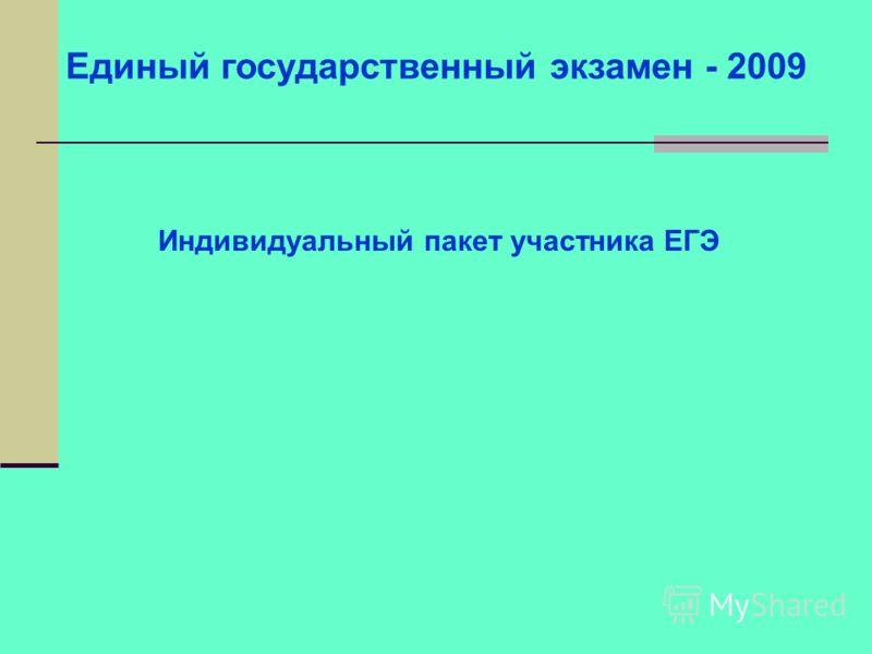 Единый государственный экзамен - 2009 Индивидуальный пакет участника ЕГЭ