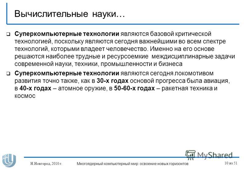 Н.Новгород, 2010 г.Многоядерный компьютерный мир: освоение новых горизонтов 10 из 51 Суперкомпьютерные технологии являются базовой критической технологией, поскольку являются сегодня важнейшими во всем спектре технологий, которыми владеет человечеств