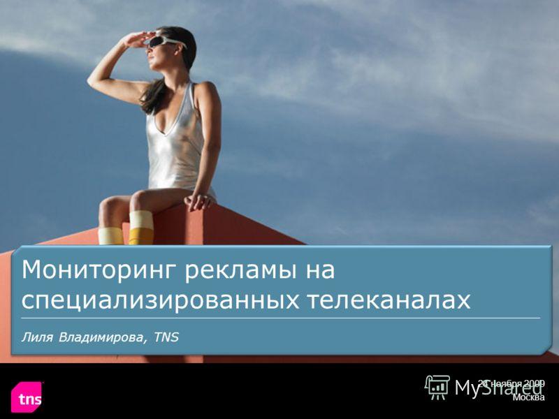 24 ноября 2009 Москва Мониторинг рекламы на специализированных телеканалах Лиля Владимирова, TNS