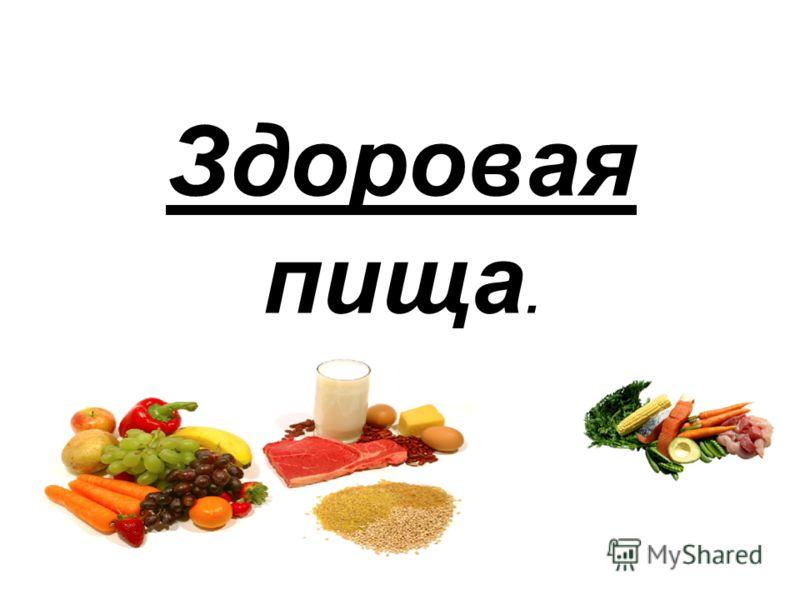 Здоровая пища.