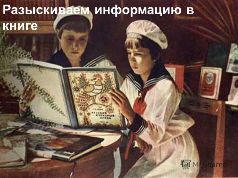 Разыскиваем информацию в книге