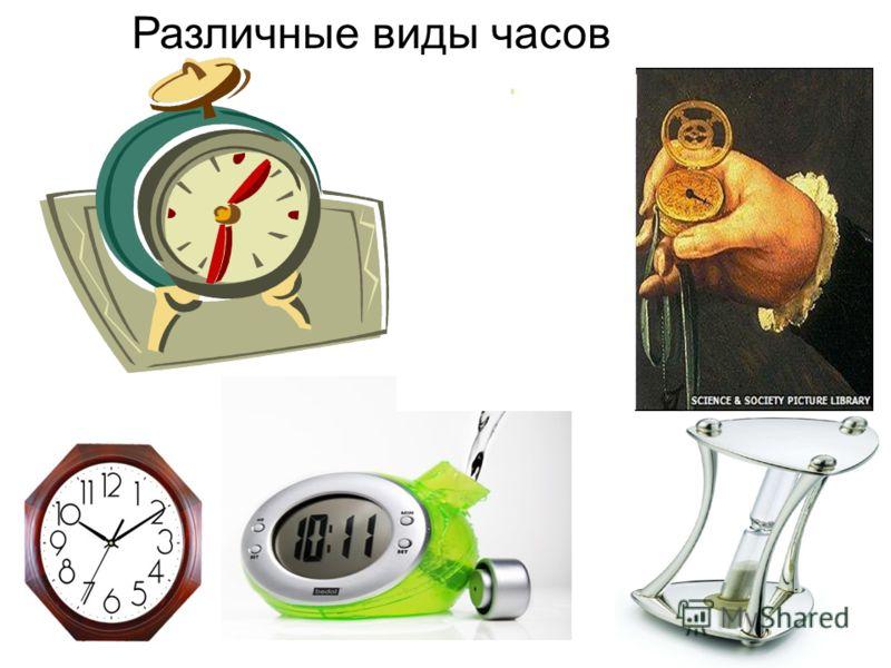 Различные виды часов