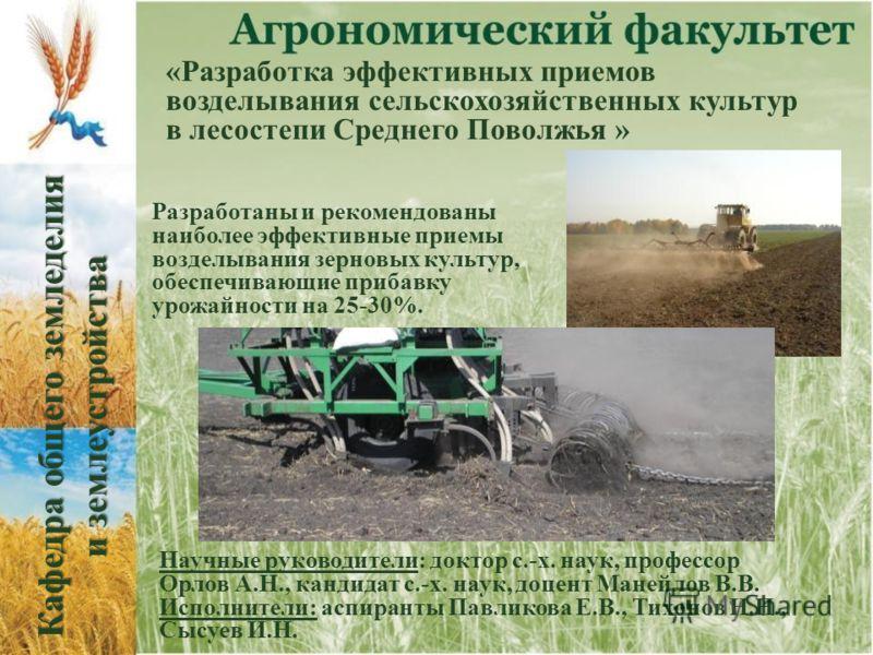 «Разработка эффективных приемов возделывания сельскохозяйственных культур в лесостепи Среднего Поволжья » Разработаны и рекомендованы наиболее эффективные приемы возделывания зерновых культур, обеспечивающие прибавку урожайности на 25-30%. Научные ру