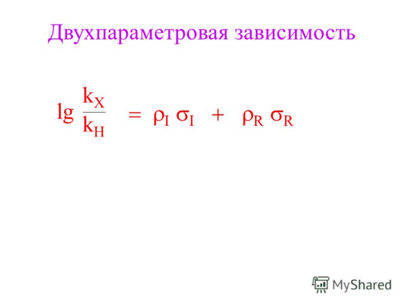 Двухпараметровая зависимость lg kXkX kHkH I I R R