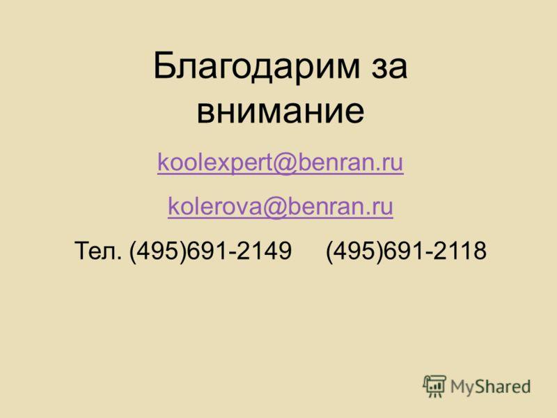 Благодарим за внимание koolexpert@benran.ru kolerova@benran.ru Тел. (495)691-2149 (495)691-2118