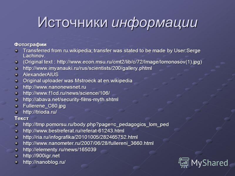Источники информации Фотографии Transferred from ru.wikipedia; transfer was stated to be made by User:Serge Lachinov. (Original text : http://www.econ.msu.ru/cmt2/lib/c/72/Image/lomonosov(1).jpg) http://www.imyanauki.ru/rus/scientists/200/gallery.pht