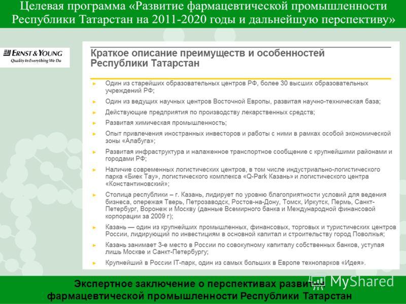 Экспертное заключение о перспективах развития фармацевтической промышленности Республики Татарстан