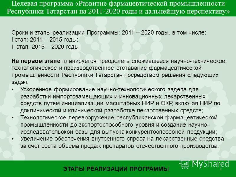 Сроки и этапы реализации Программы: 2011 – 2020 годы, в том числе: I этап: 2011 – 2015 годы; II этап: 2016 – 2020 годы На первом этапе планируется преодолеть сложившееся научно-техническое, технологическое и производственное отставание фармацевтическ