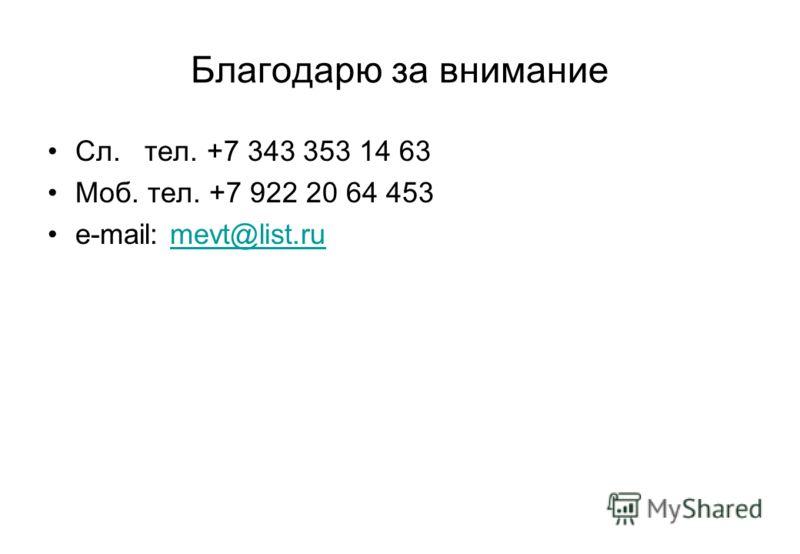 Благодарю за внимание Сл. тел. +7 343 353 14 63 Моб. тел. +7 922 20 64 453 e-mail: mevt@list.rumevt@list.ru