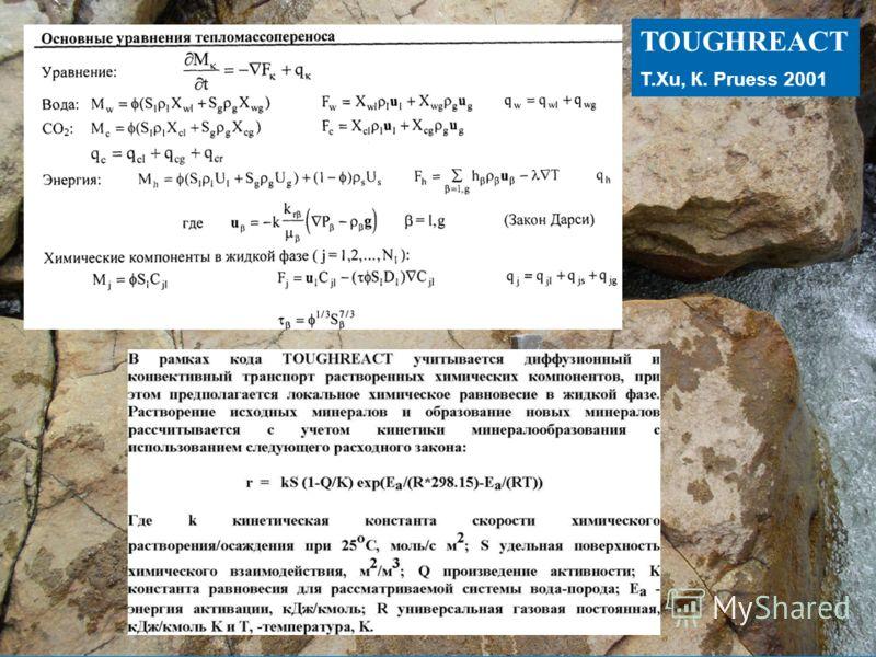 TOUGHREACT Т.Xu, К. Pruess 2001