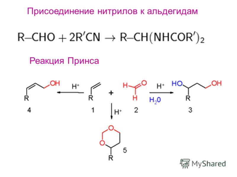 Присоединение нитрилов к альдегидам Реакция Принса