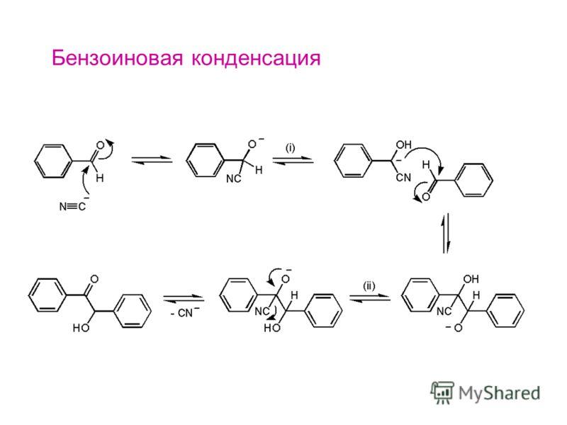 Бензоиновая конденсация