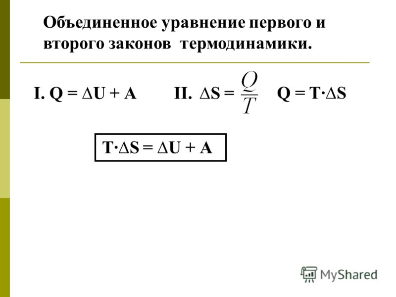 Объединенное уравнение первого и второго законов термодинамики. I. Q = U + АII. S = Q = T·S T·S = U + А