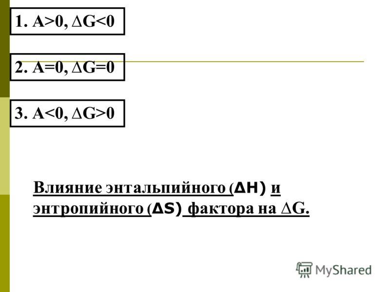 1. А>0, G