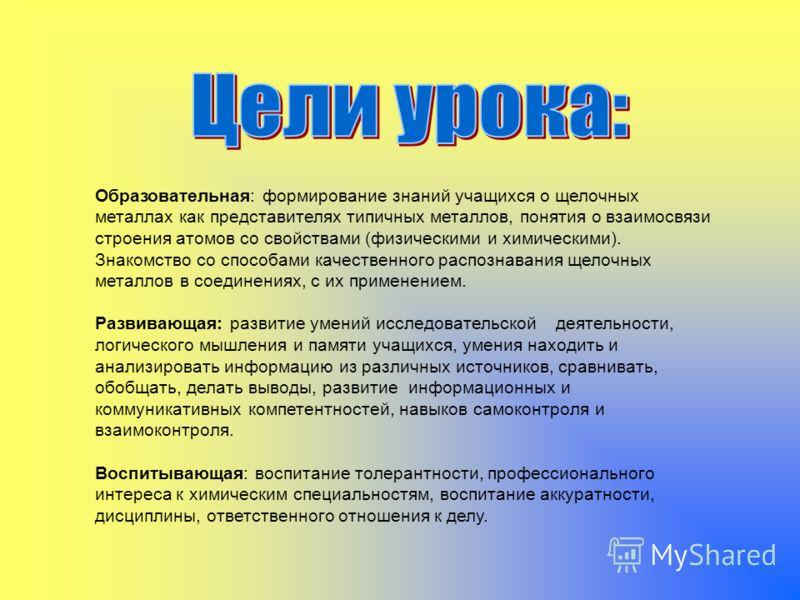 Урок подготовила Алакина Татьяна Ивановна учитель химии МОУ СОШ 11 г. Павлово Нижегородской области