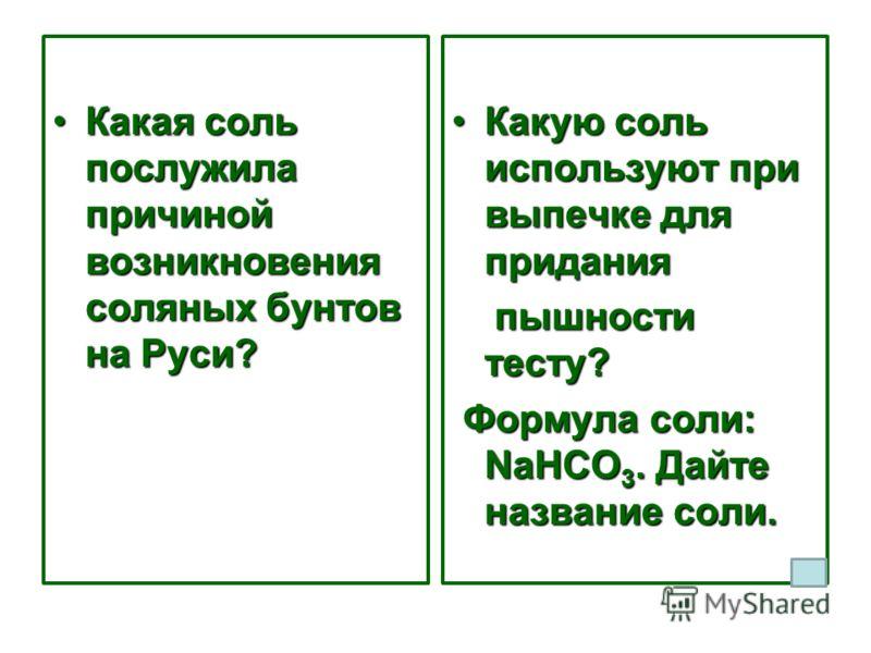 Какая соль послужила причиной возникновения соляных бунтов на Руси?Какая соль послужила причиной возникновения соляных бунтов на Руси? Какую соль используют при выпечке для приданияКакую соль используют при выпечке для придания пышности тесту? пышнос