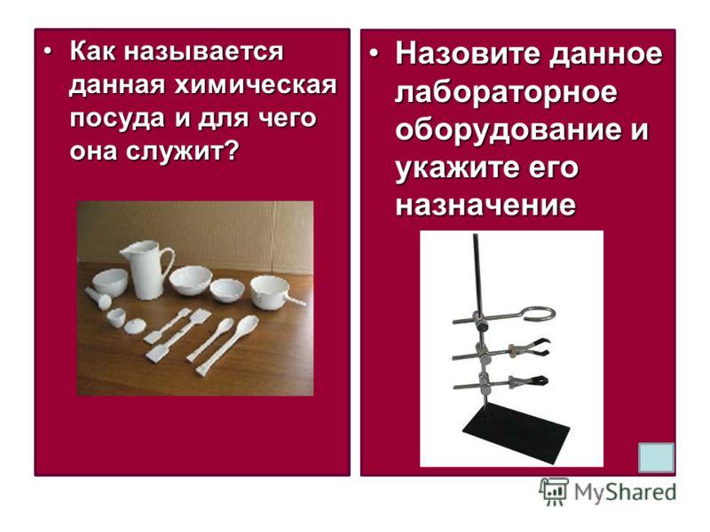 Как называется данная химическая посуда и для чего она служит?Как называется данная химическая посуда и для чего она служит? Назовите данное лабораторное оборудование и укажите его назначениеНазовите данное лабораторное оборудование и укажите его наз