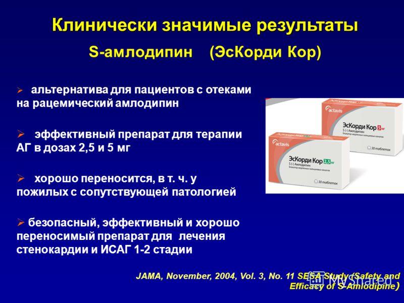 Клинически значимые результаты альтернатива для пациентов с отеками на рацемический амлодипин эффективный препарат для терапии АГ в дозах 2,5 и 5 мг хорошо переносится, в т. ч. у пожилых с сопутствующей патологией безопасный, эффективный и хорошо пер