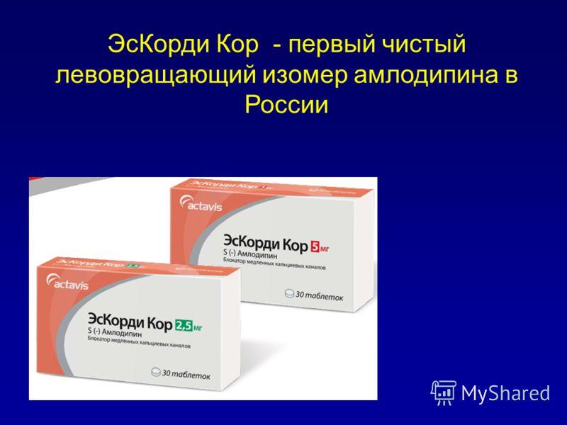 ЭсКорди Кор - первый чистый левовращающий изомер амлодипина в России
