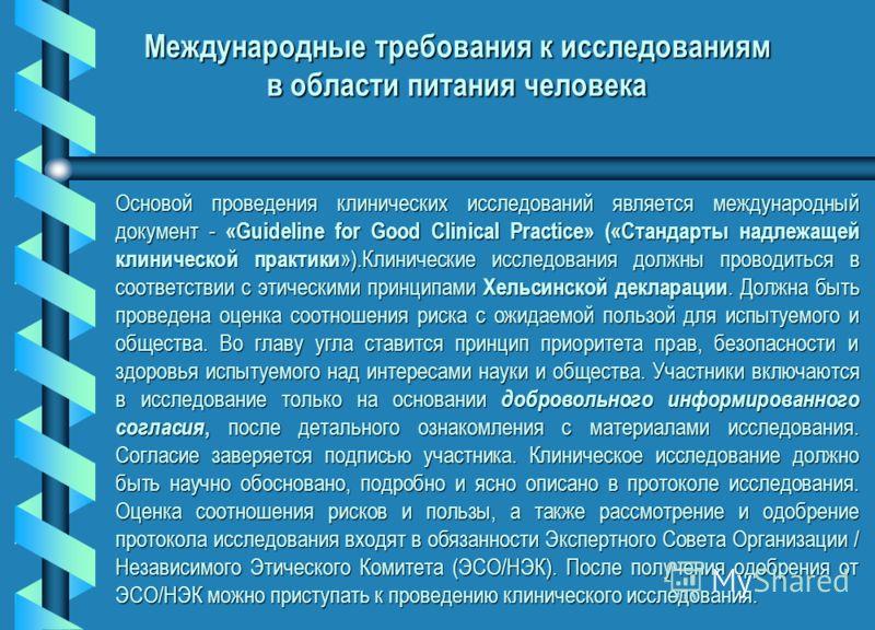 Международные требования к исследованиям в области питания человека Основой проведения клинических исследований является международный документ - «Guideline for Good Clinical Practice» («Стандарты надлежащей клинической практики »).Клинические исслед